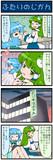 がんばれ小傘さん 669