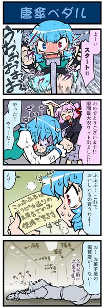 がんばれ小傘さん 671