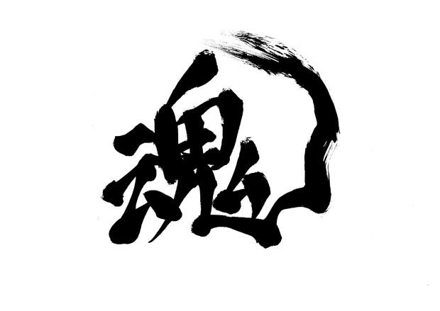 魂 / じょん™ さんのイラスト - ニコニコ静画 (イラスト)