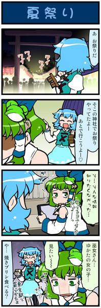 がんばれ小傘さん 672