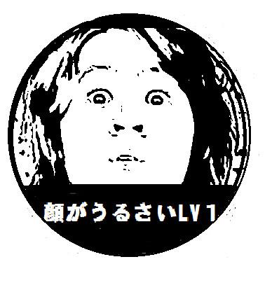 顔がうるさいLV1