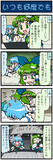 がんばれ小傘さん 673