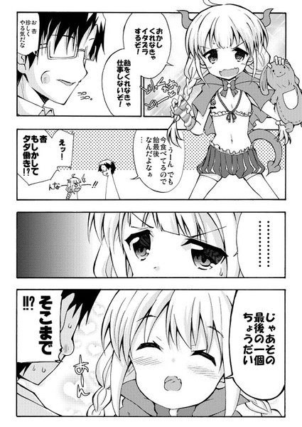 モバマス漫画・ハロウィン杏ちゃん