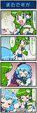 がんばれ小傘さん 676