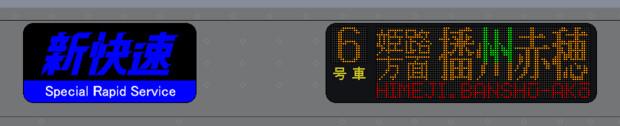 223系 新快速 播州赤穂行きLED表示 ちょっとバグ