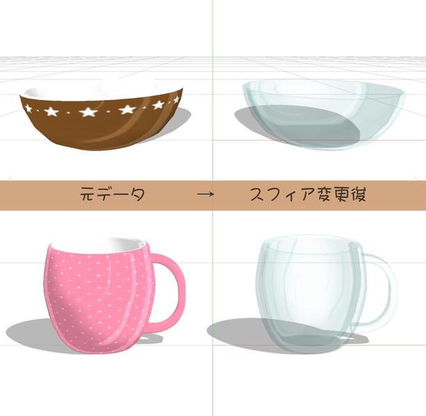 【MMD】ガラスっぽくするテクスチャ(スフィアマップ) 配布します。