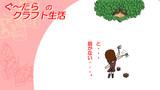 【MINECRAFT】ぐ~たらのクラフト生活 part 03 【カット絵】