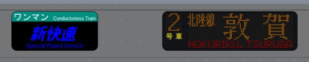 521系行先表示 ワンマン新快速 敦賀