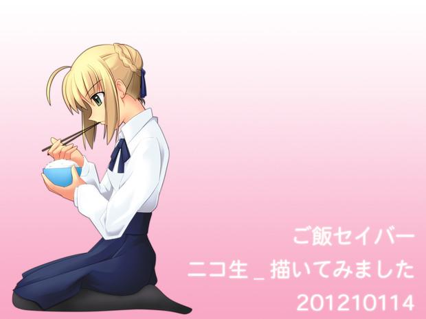 セイバー_お絵描き生放送20121014