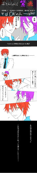 【黒バス】せめて君の【紫赤】(漫画)