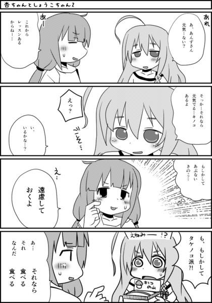 杏ちゃんとしょうこちゃん2