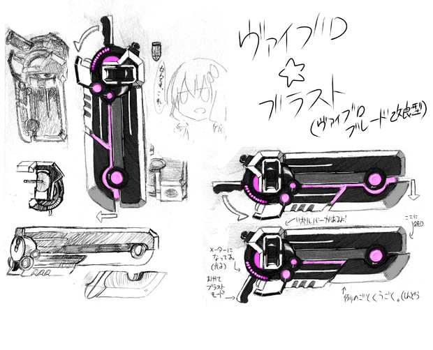 【前回の武器の】ヴァイブロ☆ブラスト【改良型】