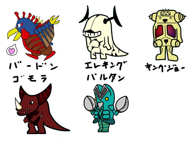 デフォルメウルトラ怪獣 さるさる さんのイラスト ニコニコ静画