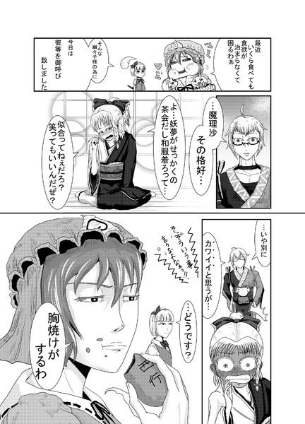 東方壱枚漫画録「ごちそうさま」