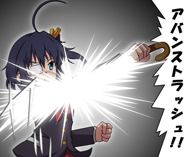 六花「アバンストラッシュ!!」