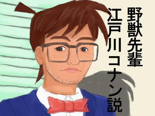 野獣先輩江戸川コナン説