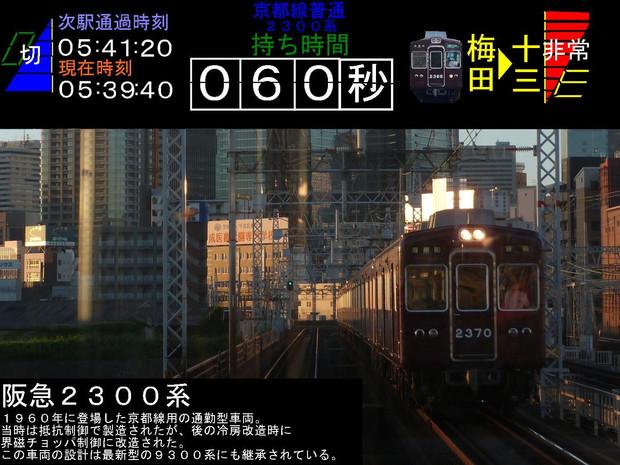 電車でGO!阪急編っぽいもの