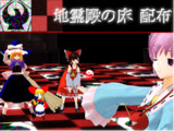 【MMDステージ配布】地霊殿の床