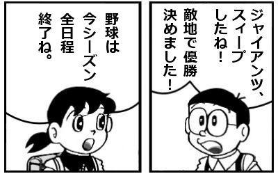 【2012】野球【終了】