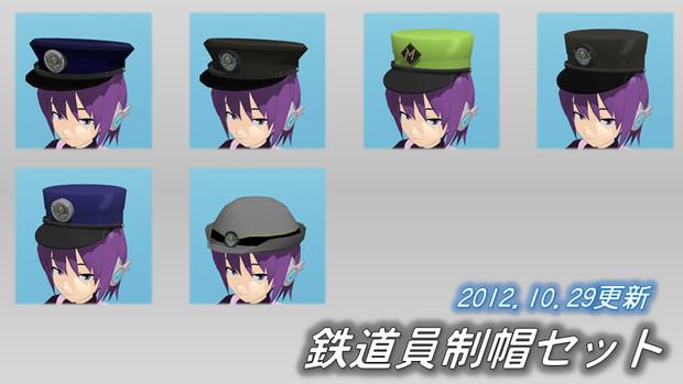 鉄道員制帽セット・更新【配布】
