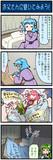 がんばれ小傘さん 706