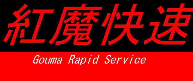 紅魔快速(JR西日本風)