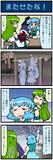 がんばれ小傘さん 708