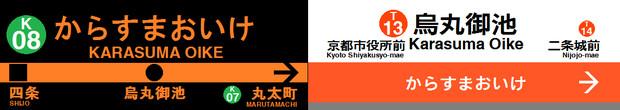 京都なう【烏丸御池】