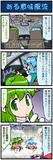 がんばれ小傘さん 709
