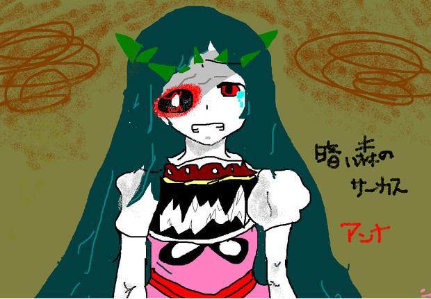 暗い森のサーカス 異形の歌姫 アンナ