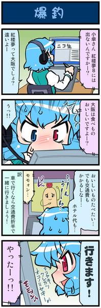 がんばれ小傘さん 710