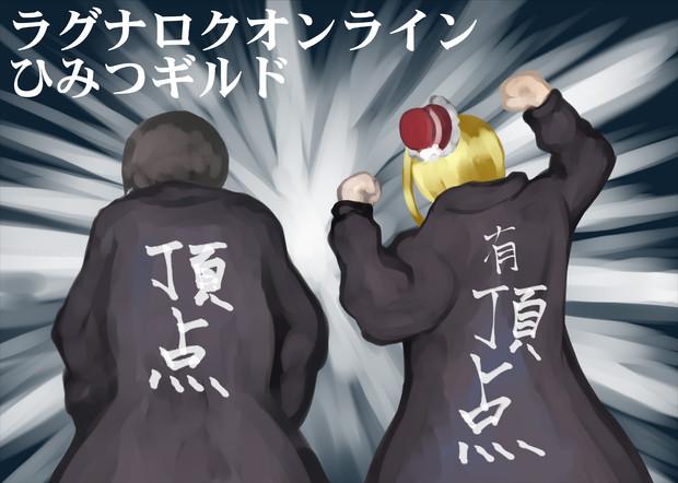 ラグナロクオンラインひみつギルド看板絵その13-2
