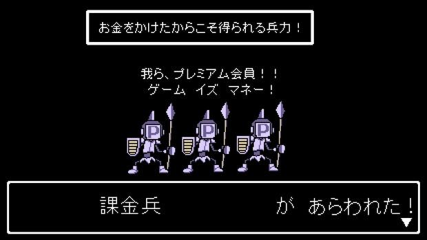 【セラクエNO_101】課金兵