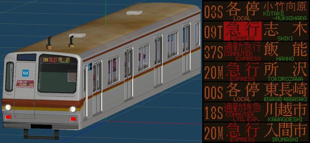 東京地下鉄7000系大窓修繕車