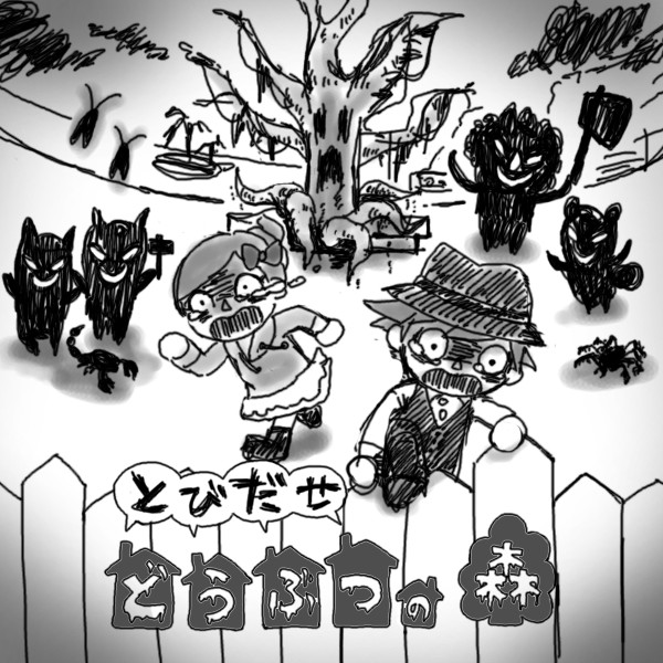 脱出系ゲーム「とびだせ どうぶつの森」