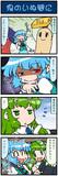 がんばれ小傘さん 715
