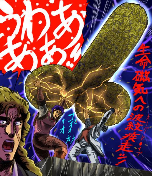 生命磁気への波紋疾走ッ!
