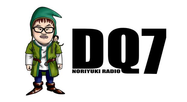 ノリユキラジオ DQ7