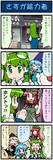 がんばれ小傘さん 721