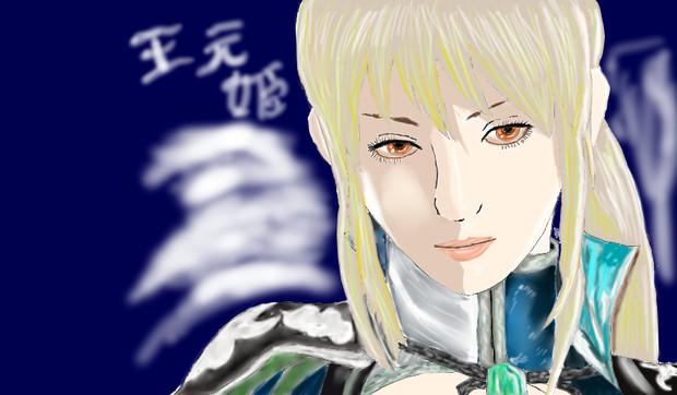 王元姫を描いてみた。