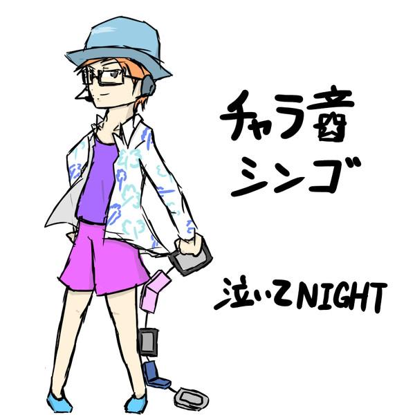 【ドリクリ】チャラ音シンゴ