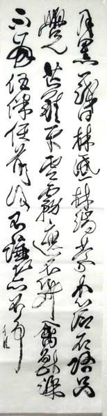 臨書『草書五言律詩軸』(傅山 草書の古典)