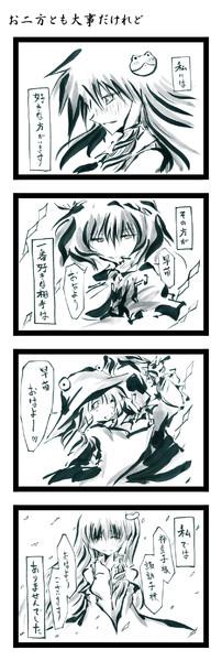 幻想郷恋物語1 「お二方とも大事だけれど」