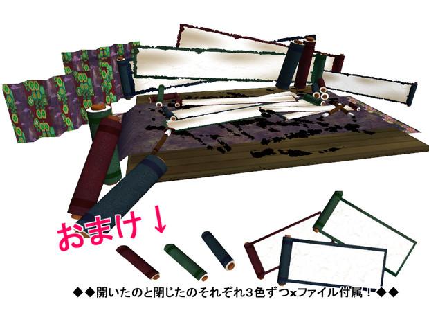 巻物ステージ+α