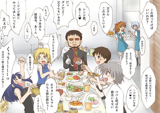 楽しいお食事会