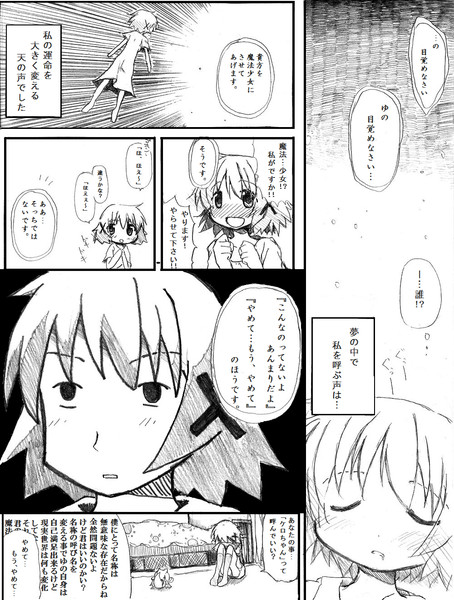 カードキャプターゆの☆マギカ