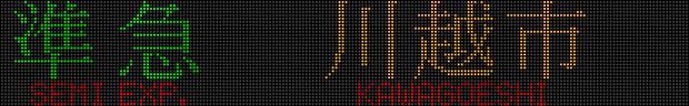 東武30000系LED表示 準急 川越市