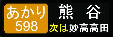 【北陸新幹線】出来れば実現してほしい新幹線の行先表示(その2)