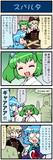 がんばれ小傘さん 740
