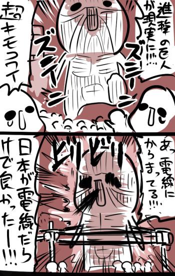 もし進撃の巨人が日本に現れたら